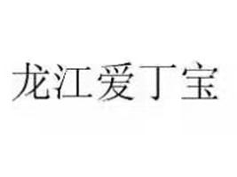 黑龙江龙兴乳业优德88免费送注册体验金