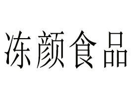 广东冻颜食品优德88免费送注册体验金