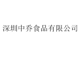 深圳中乔食品优德88免费送注册体验金