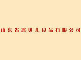 山东省冰贝儿食品优德88免费送注册体验金