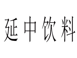上海延中饮料优德88免费送注册体验金