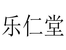 国药乐仁堂河北药业优德88免费送注册体验金营销中心