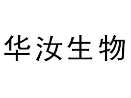 河北华汝生物科技优德88免费送注册体验金