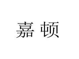 嘉顿国际食品(香港)优德88免费送注册体验金
