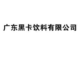 广东黑卡饮料有限公司