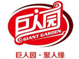 中山市巨人园食品饮料有限公司