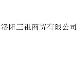 洛阳三祖商贸亚虎国际 唯一 官网