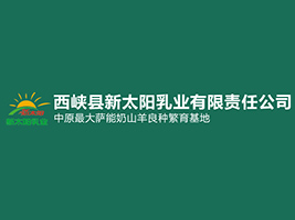 西峡县新太阳乳业有限责任公司