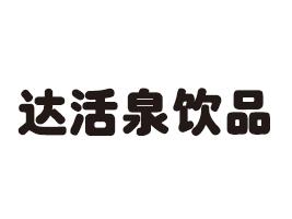 河北达活泉饮品有限公司