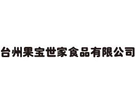 台州果宝世家食品有限公司