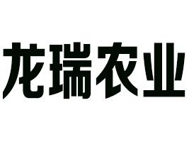 贵州龙瑞农业生物科技有限公司