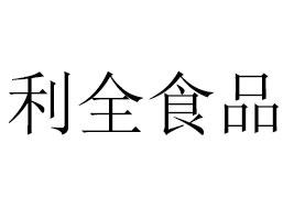 四川利全食品科技有限公司