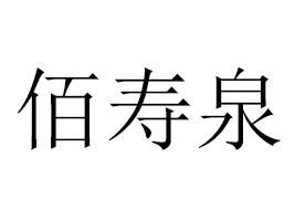 山东佰寿泉饮品有限公司