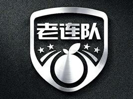 中山老连队食品有限公司