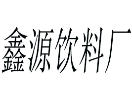 浚县福鑫源饮料厂