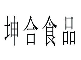 吉林省坤合食品有限公司