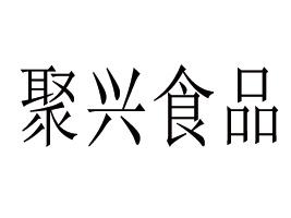 长沙聚兴食品有限公司