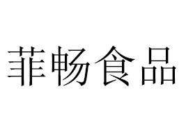 上海菲畅食品饮料优德88免费送注册体验金