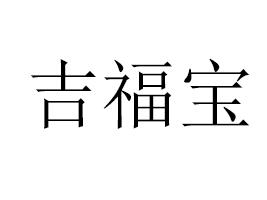 河南吉福宝健康科技优德88免费送注册体验金