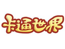 徐州哈时食品优德88免费送注册体验金
