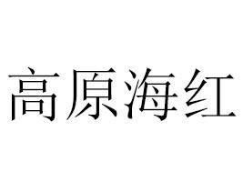 陕西高原海红生物科技有限公司