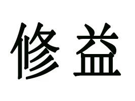 广州正明进出口贸易有限公司