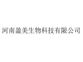 河南盈美生物科技优德88免费送注册体验金