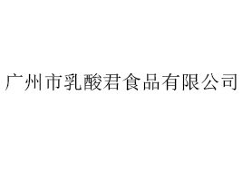 广州市乳酸君食品优德88免费送注册体验金