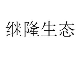 河南继隆生态农业发展优德88免费送注册体验金