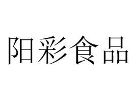 安徽阳彩食品优德88免费送注册体验金