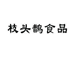枝头鹊食品(佛山)有限公司