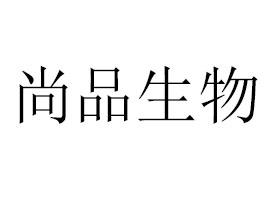 尚品生物科技(深圳)亚虎国际 唯一 官网