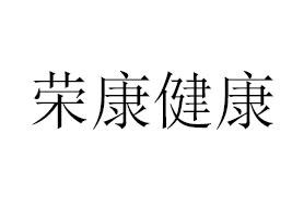 安徽荣康健康产业亚虎国际 唯一 官网
