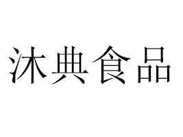 沐典亚虎老虎机国际平台(山东)亚虎国际 唯一 官网