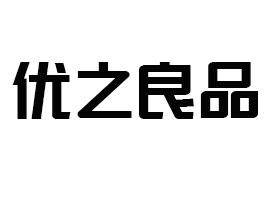 武汉优之良品亚虎老虎机国际平台亚虎国际 唯一 官网