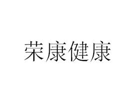 安徽荣康健康产业有限公司