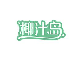 安徽椰芝�u食品有限公司