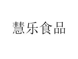 广东慧乐食品有限公司
