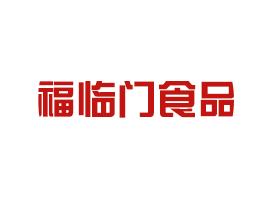 深圳福�R�T食品有限公司