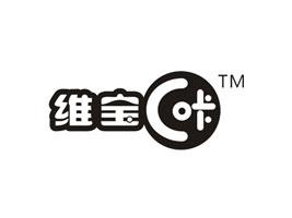 广东省化州市维宝食品有限公司