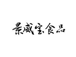 广东景威宝食品饮料有限公司