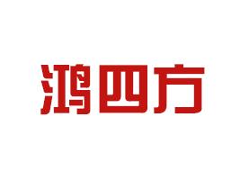 南阳鸿四方食品有限公司