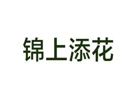临沂市锦上添花食品有限公司