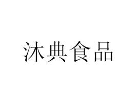 沐典食品(山� )有限公司