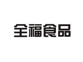 沂水全福食品有限公司