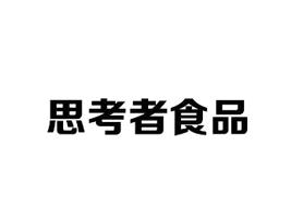 四川思考者食品有限公司