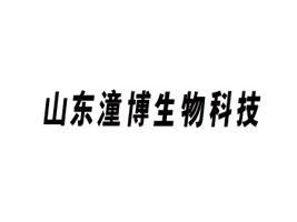 山东潼博生物科技有限公司