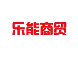河南省乐能乐食品有限公司
