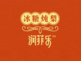 河南润菲乐永利饮品有限公司