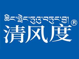 西藏清风度食品科技服务优德88免费送注册体验金